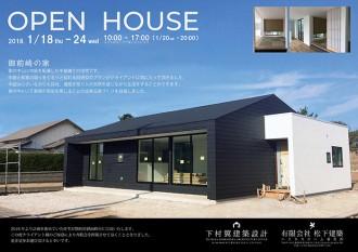 OPEN HOUSE「御前崎の家」