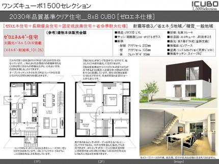 2030年品質基準クリア住宅 8x8 CUBO [ゼロエネ仕様]