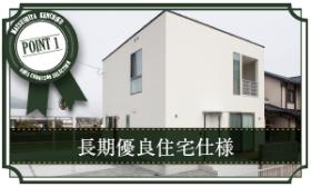 ワンズキューボの特徴-長期優良住宅