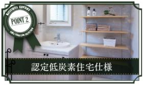 ワンズキューボの特徴-認定低炭素住宅